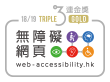 """Triple Gold Award"" of the Web Accessibility Recognition Scheme 2018/19"